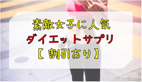 素敵女子に人気の腸活ダイエットサプリ3選!【割引あり】
