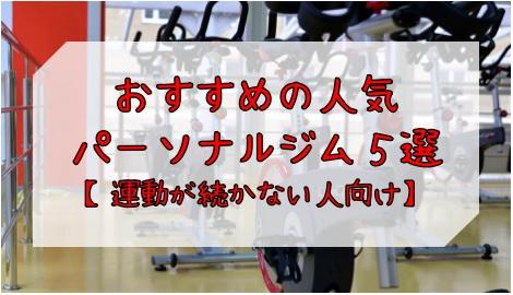おおすめの人気パーソナルジム5選【運動が続かない人向け】