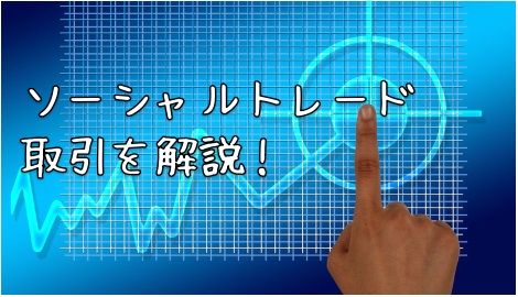 ソーシャルトレード取引を解説!【FXや仮想通貨で勝てない人向け】