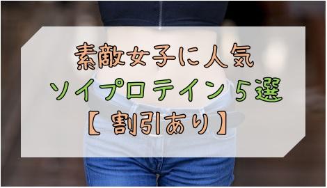 ダイエットにはコレ!素敵女子に人気のソイプロテイン5選【割引あり】