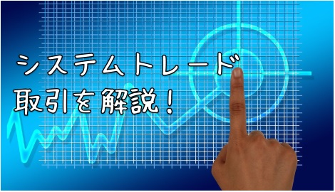 システムトレード(自動売買)取引を解説!【FXで勝てない人向け】