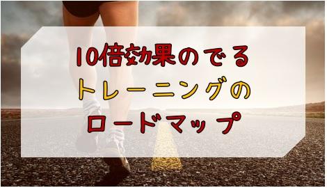 10倍効果のでるトレーニングのロードマップ【筋肉づくりをサポート】