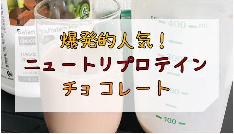 アムウェイ新発売のチョコプロテインの口コミは?飲み方や成分を解説
