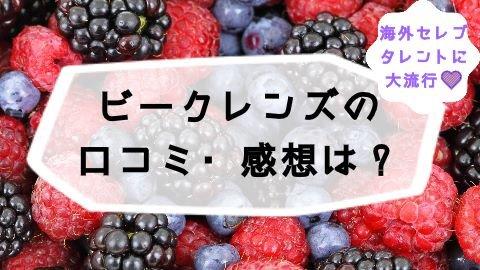 株式会社アクア ビークレンズ 評判