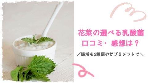 腸活サプリ『花菜の選べる乳酸菌』口コミ・感想は?【定期コース解約など】