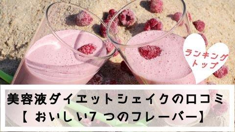 ランキングトップ!美容液ダイエットシェイクの口コミ【おいしい7つのフレーバー】