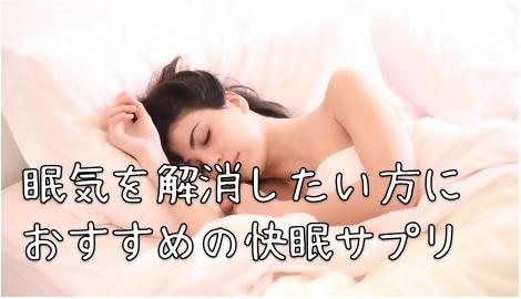 仕事中の眠気を解消したい方におすすめの快眠サプリ【お試し特典有り】