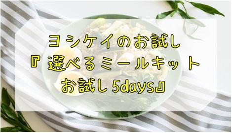 ヨシケイ『選べるミールキットお試し5days』キャンペーンを注文してみた!