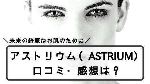 日焼け止め美白サプリメント『アストリウム(ASTRIUM)』の口コミ・感想は?