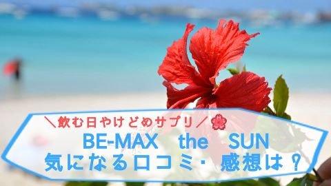 飲む日やけどめサプリ『BE-MAX the SUN』気になる口コミ・感想は?