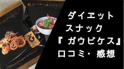 ダイエットスナック『ガウビケス』口コミ・感想は?【2種類の定期コース】
