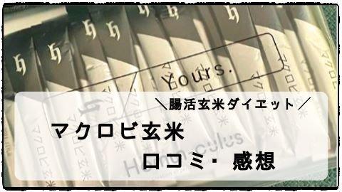 腸活玄米ダイエット『マクロビ玄米』口コミ・感想は?【定期コースがお得】