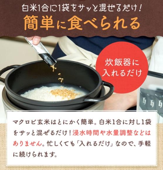 マクロビ玄米の炊き方とダイエット方法