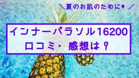 真夏の美白サプリ『インナーパラソル16200』効果・口コミ・感想は?