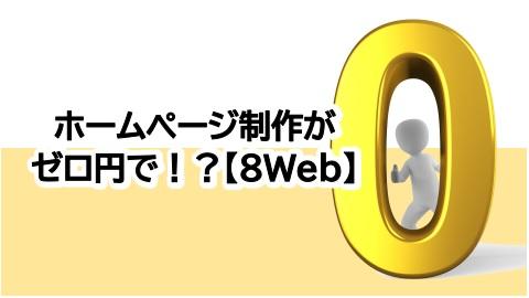 新規モニター登録でゼロ円が実現!?無料ホームページ制作【8Web】