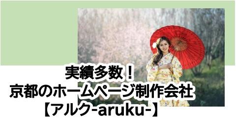 実績多数!京都のホームページ制作会社【アルク-aruku-】