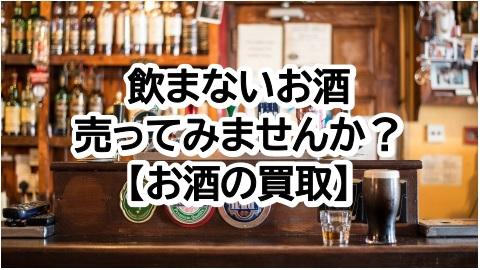 飲まないお酒、売ってみませんか?ワイン/焼酎/シャンパン【お酒の買取】