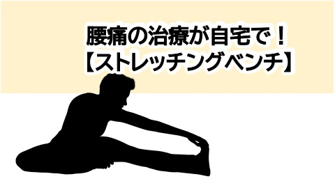 腰痛の頑固な痛みを治す治療が自宅で【中川式ストレッチングベンチ】