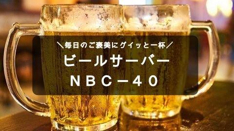パーティーはビールサーバーNBC-40で【宅配ビールのサブスク】