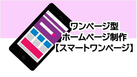 スマホ時代の格安ワンページ型ホームページ制作【スマートワンページ】