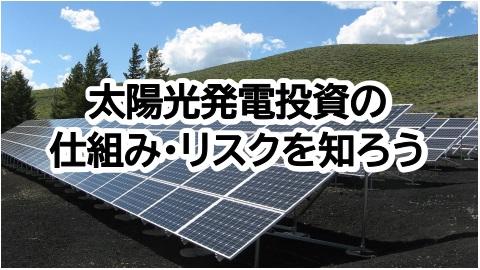 太陽光発電投資の仕組み・リスクは?【メディオテックで土地選定】