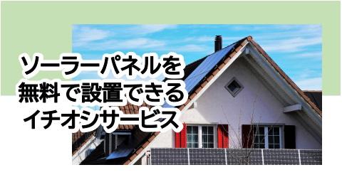 太陽光で自家発電をするには?【ソーラーパネルを無料で設置できます】