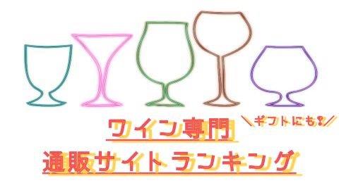 ワイン専門|人気の通販サイトランキング【ギフトにもおすすめ】