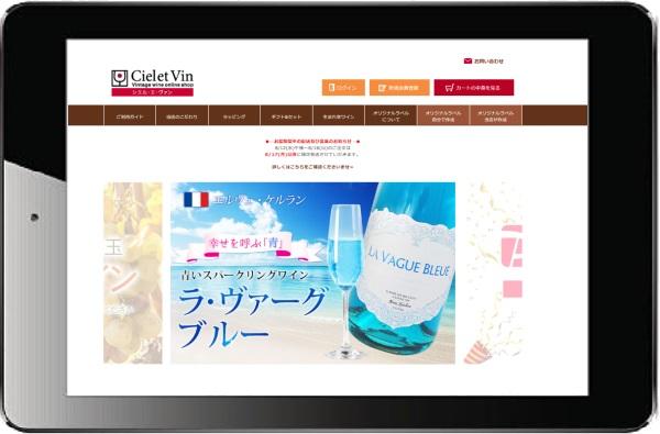 No.3 シエル・エ・ヴァン(Cielet Vin)