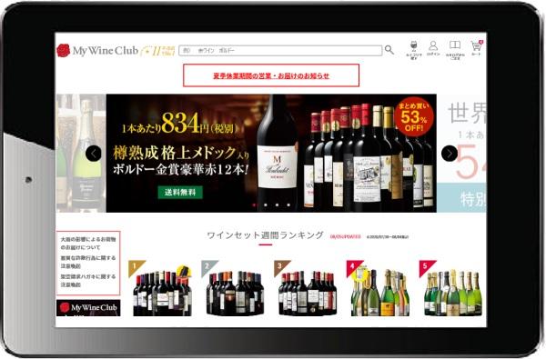 No.7 マイワインクラブ(My Wine CLUB)