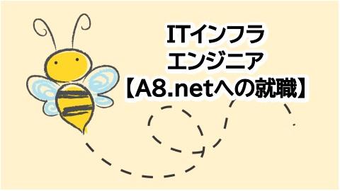 【A8.netへ就職したい方必見】ITインフラエンジニア|業務内容・給料