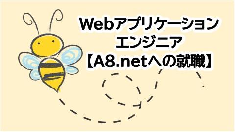 【A8.netへ就職したい方必見】Webアプリケーションエンジニア|業務内容・給料
