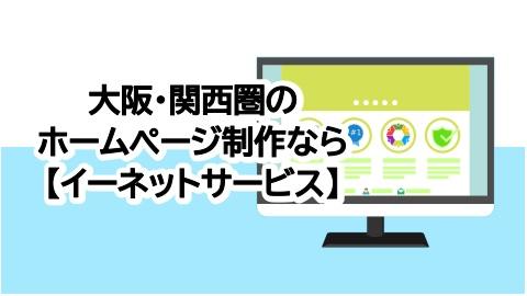 大阪・関西圏のホームページ制作なら【イーネットサービス】