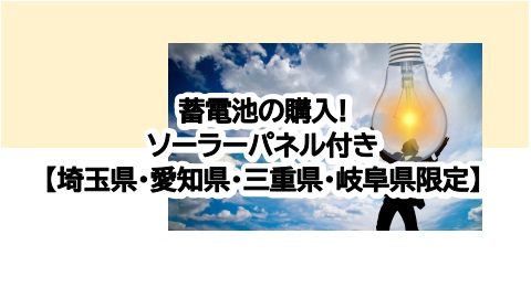 蓄電池の購入でソーラーパネルが付いてくる!【埼玉県・愛知県・三重県・岐阜県限定】
