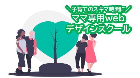 Famm(ファム)のママ専用webデザインスクール【子育てのスキマ時間に】