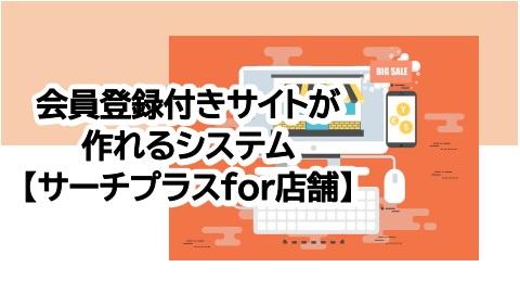 会員登録付きサイトが作れるシステム【サーチプラスfor店舗】